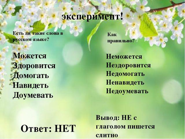 эксперимент! Есть ли такие слова в русском языке? Можется Здоровится Домогат...