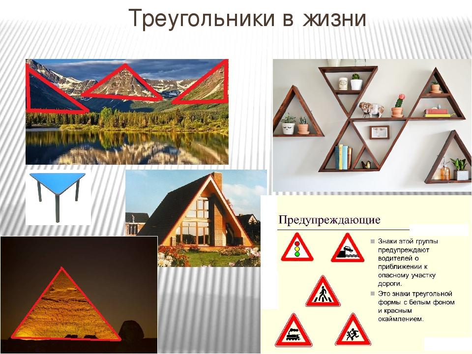 примеры треугольника картинки варианты легко