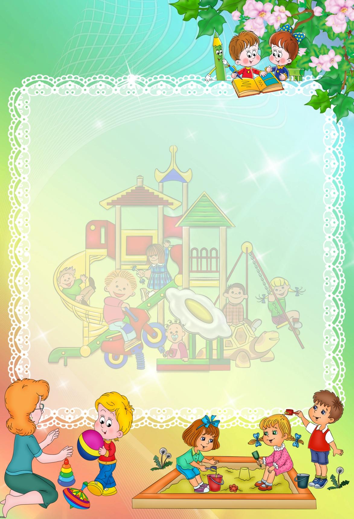 Открытка, картинки фоны для детского сада оформление