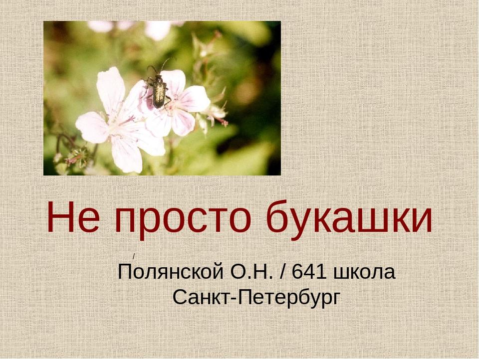 Не просто букашки Полянской О.Н. / 641 школа Санкт-Петербург /