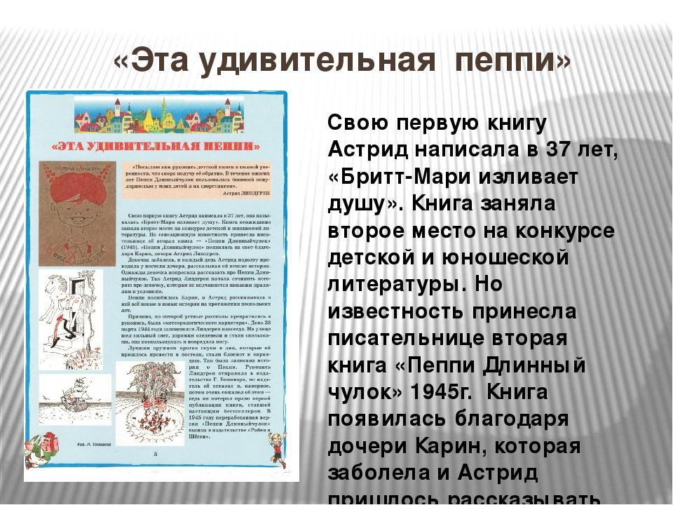«Эта удивительная пеппи» Свою первую книгу Астрид написала в 37 лет, «Бритт-М...