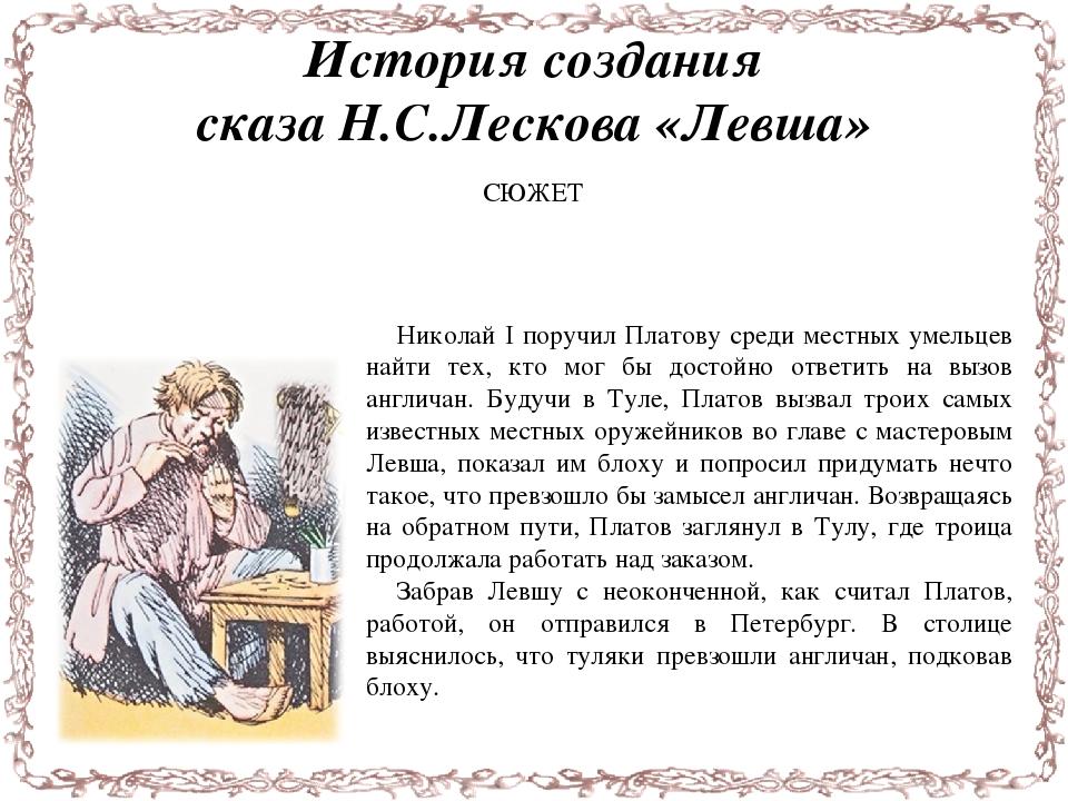 Гдз По Литературе 6 Класс Лесков Левша