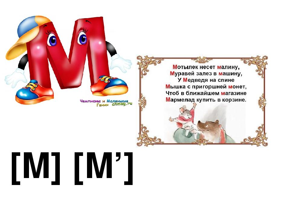 [М] [М']