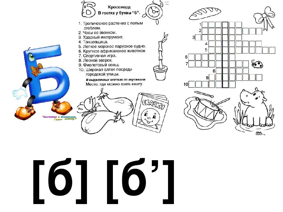 [б] [б']