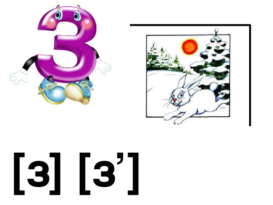 [з] [з']