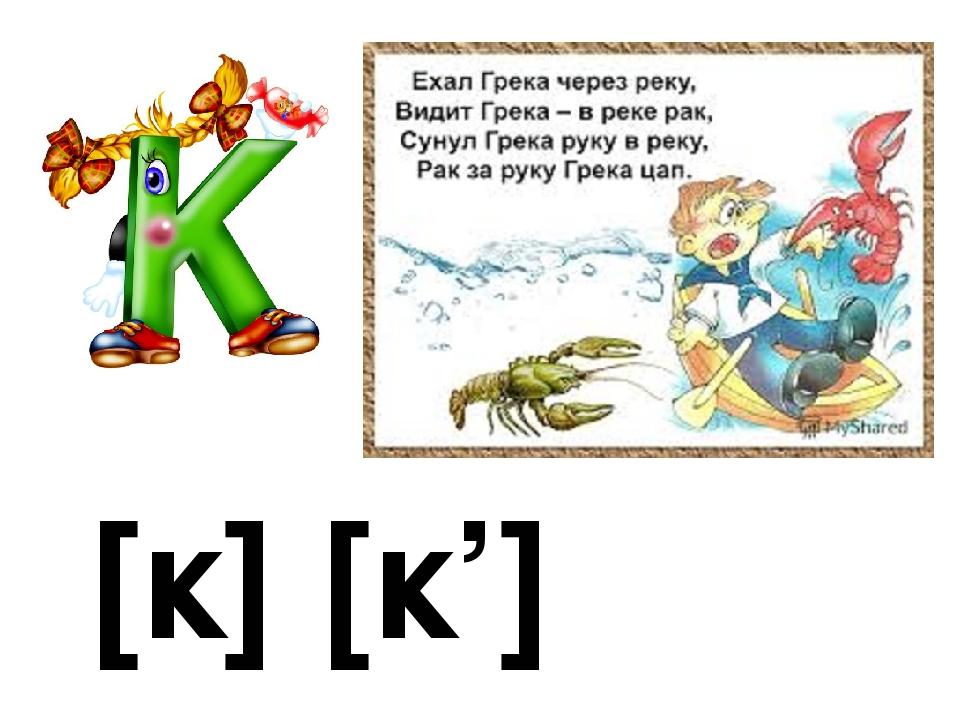 [к] [к']