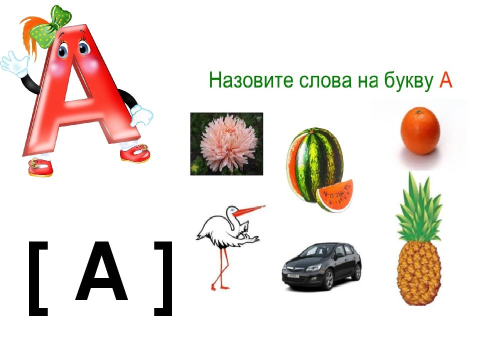 [ А ]
