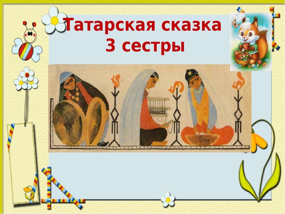 иллюстрации к татарской сказке три сестры