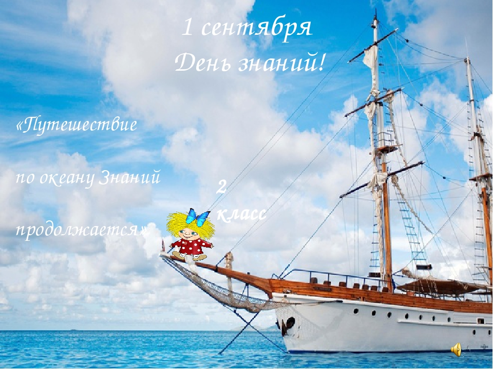 2 класс «Путешествие по океану Знаний продолжается» 1 сентября День знаний!