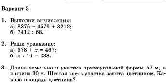 Диагностическая контрольная работа по математике класс Диагностическая контрольная работа по математике 5 класс библиотека материалов hello html m6068c037 png hello html 4fc623bc png hello html 106a0daf png