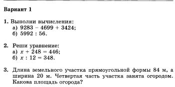 Диагностическая контрольная работа по математике класс Диагностическая контрольная работа по математике 5 класс библиотека материалов hello html m6068c037 png