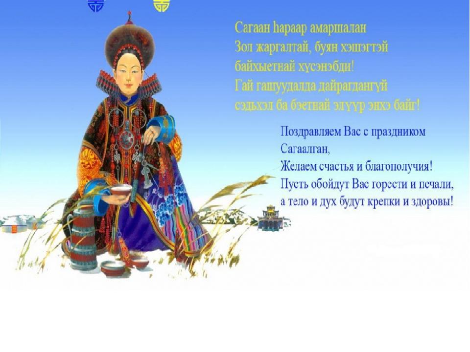 бурятские поздравления с 8 марта простые прически каре