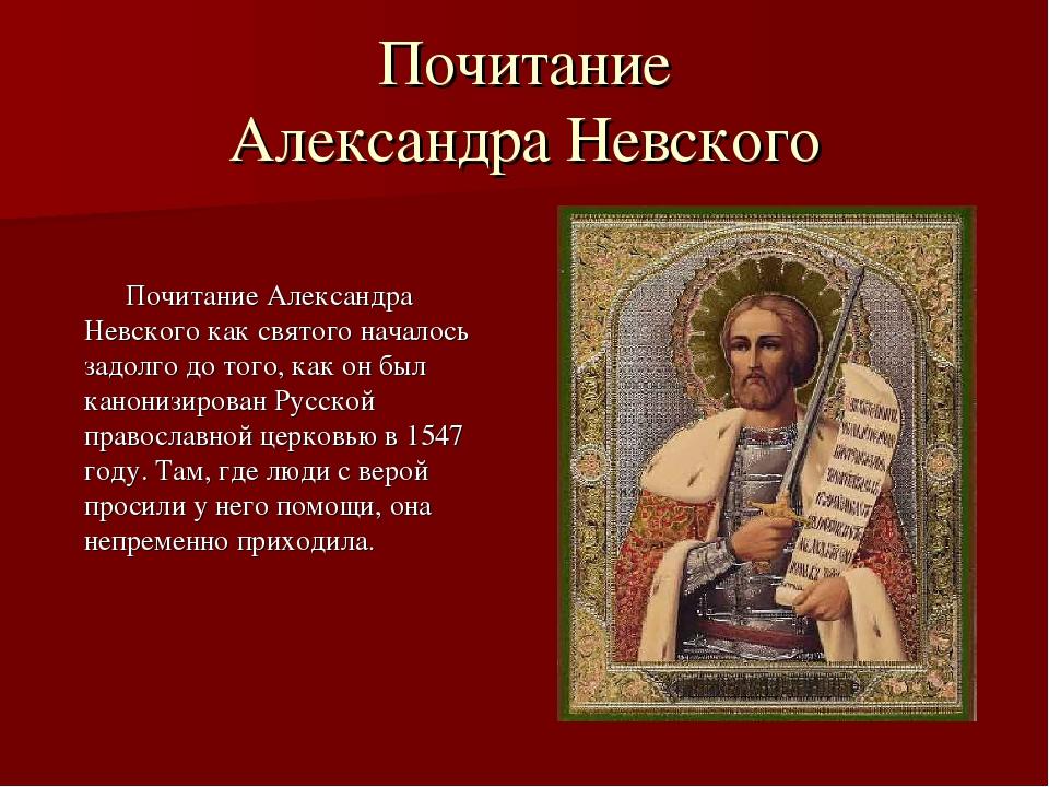 Почитание Александра Невского Почитание Александра Невского как святого начал...