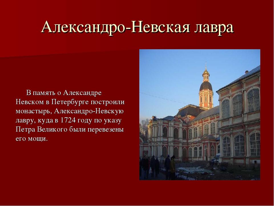 Александро-Невская лавра В память о Александре Невском в Петербурге построили...