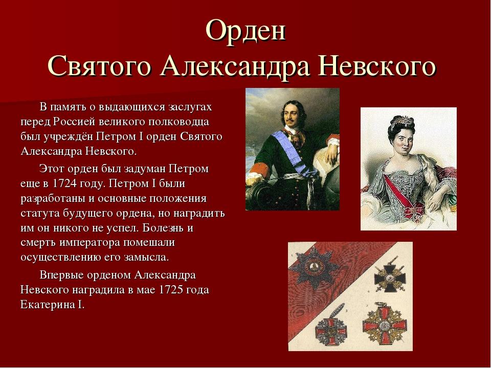 Орден Святого Александра Невского В память о выдающихся заслугах перед Россие...
