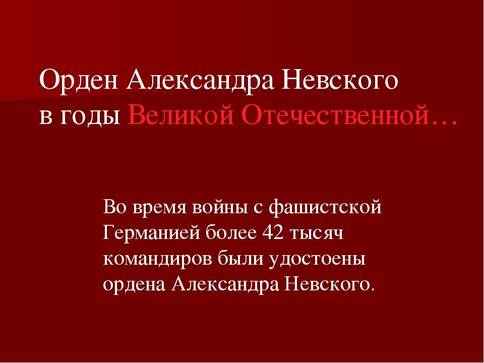 Орден Александра Невского в годы Великой Отечественной… Во время войны с фаши...