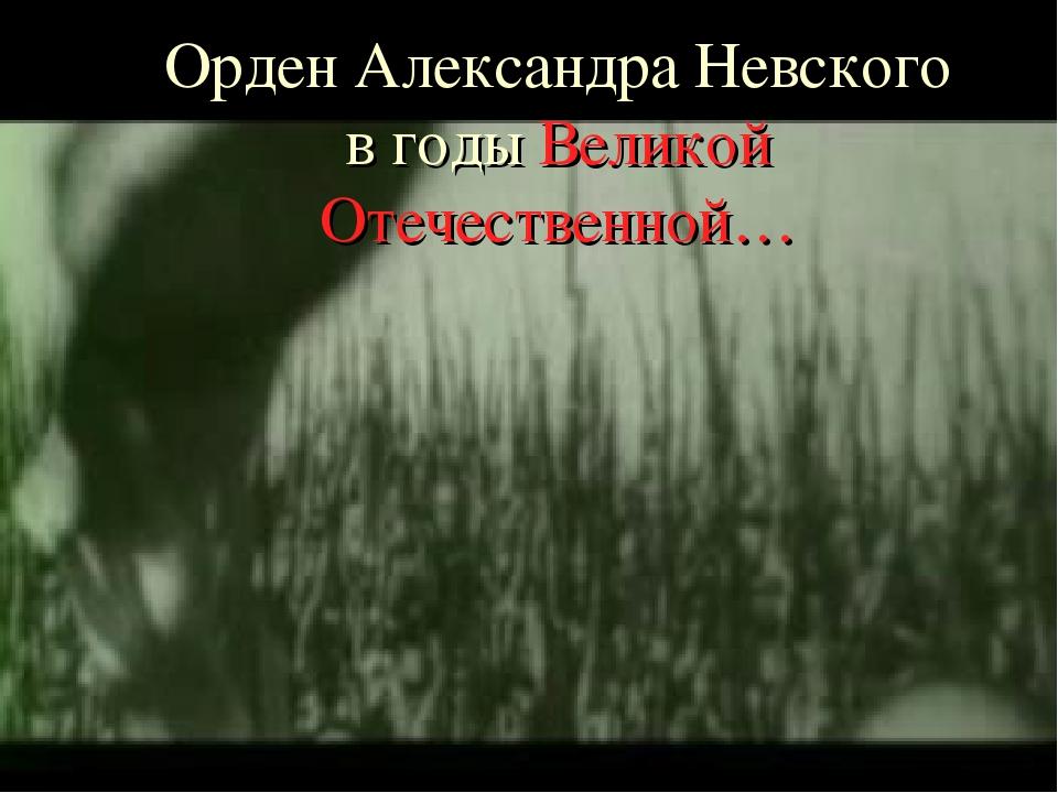 Орден Александра Невского в годы Великой Отечественной…