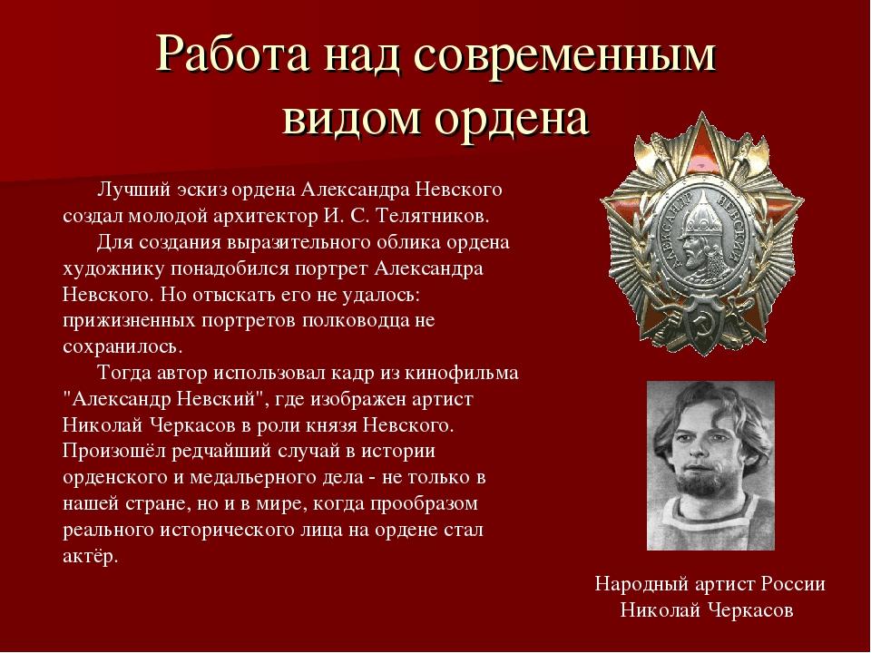 Работа над современным видом ордена Лучший эскиз ордена Александра Невского с...