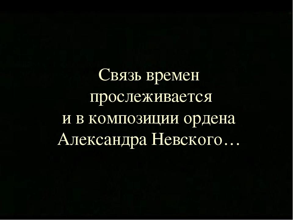 Связь времен прослеживается и в композиции ордена Александра Невского…