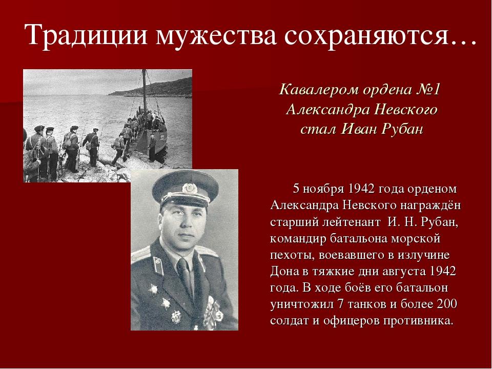 Кавалером ордена №1 Александра Невского стал Иван Рубан 5 ноября 1942 года ор...