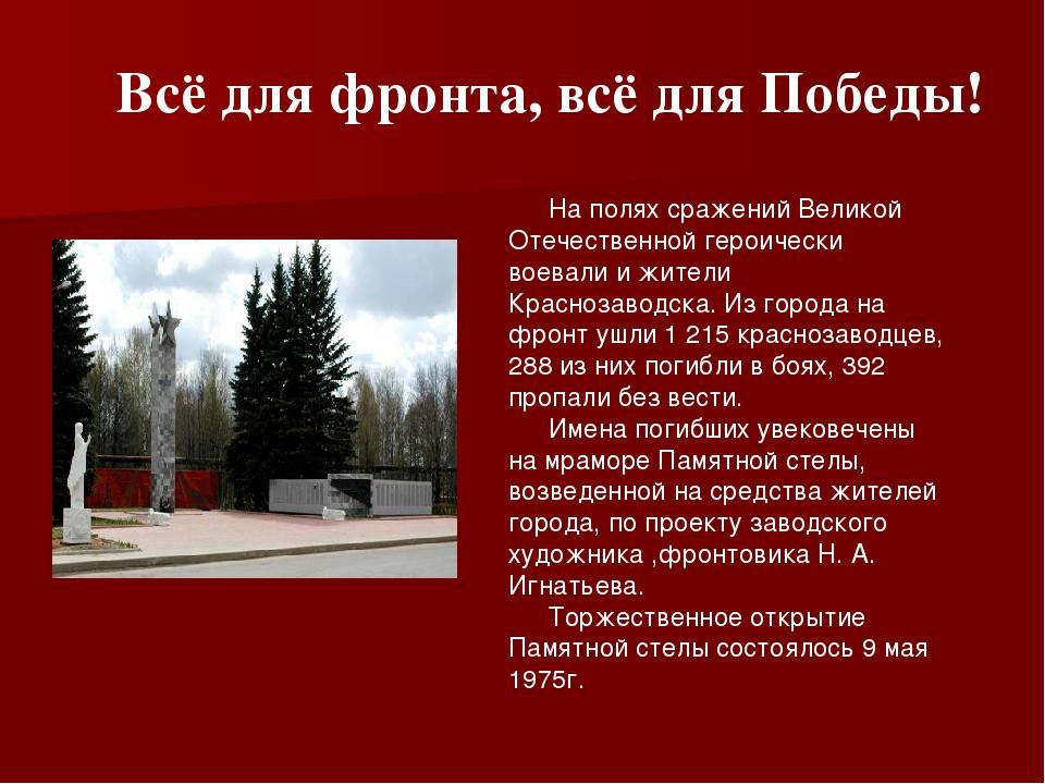 На полях сражений Великой Отечественной героически воевали и жители Красноза...
