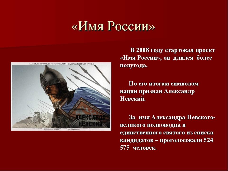 «Имя России» В 2008 году стартовал проект «Имя России», он длился более полуг...