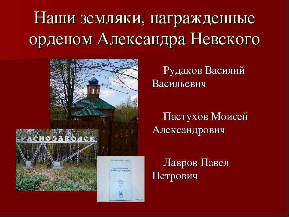 Наши земляки, награжденные орденом Александра Невского Рудаков Василий Василь...