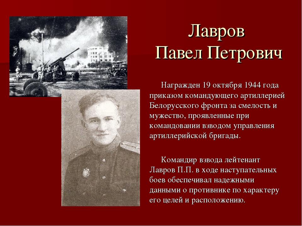 Лавров Павел Петрович Награжден 19 октября 1944 года приказом командующего ар...