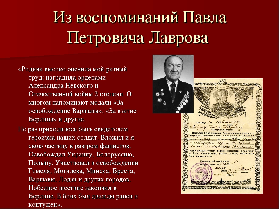 Из воспоминаний Павла Петровича Лаврова «Родина высоко оценила мой ратный тру...