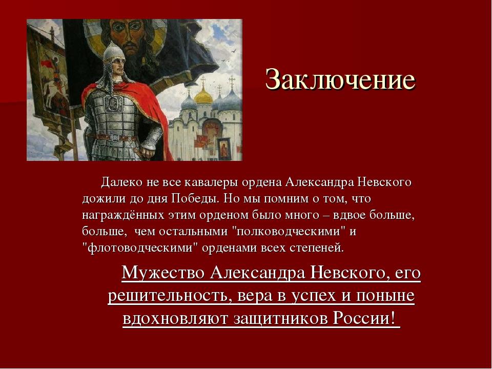 Заключение Далеко не все кавалеры ордена Александра Невского дожили до дня По...