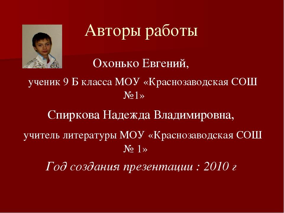 Авторы работы Охонько Евгений, ученик 9 Б класса МОУ «Краснозаводская СОШ №1»...