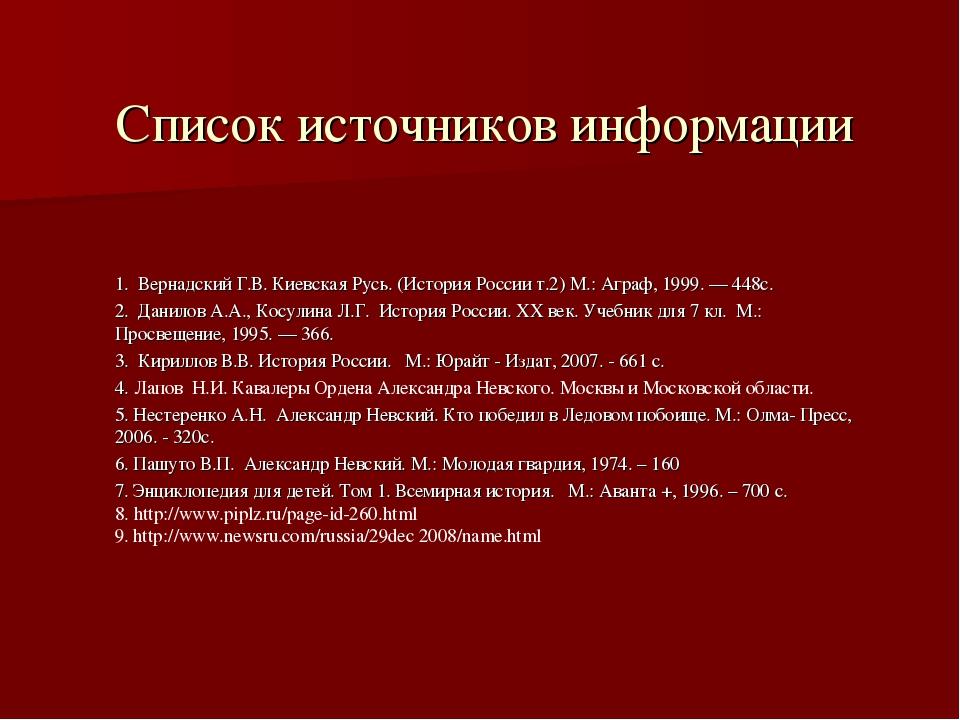 Список источников информации 1. Вернадский Г.В. Киевская Русь. (История Росси...