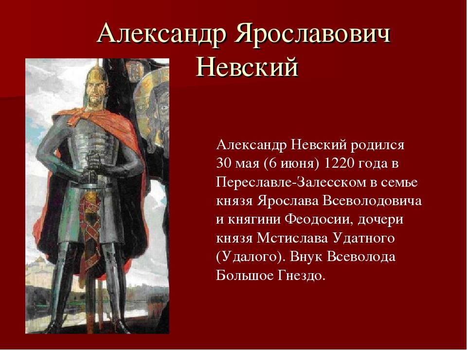 Александр Ярославович Невский Александр Невский родился 30мая (6июня) 1220...