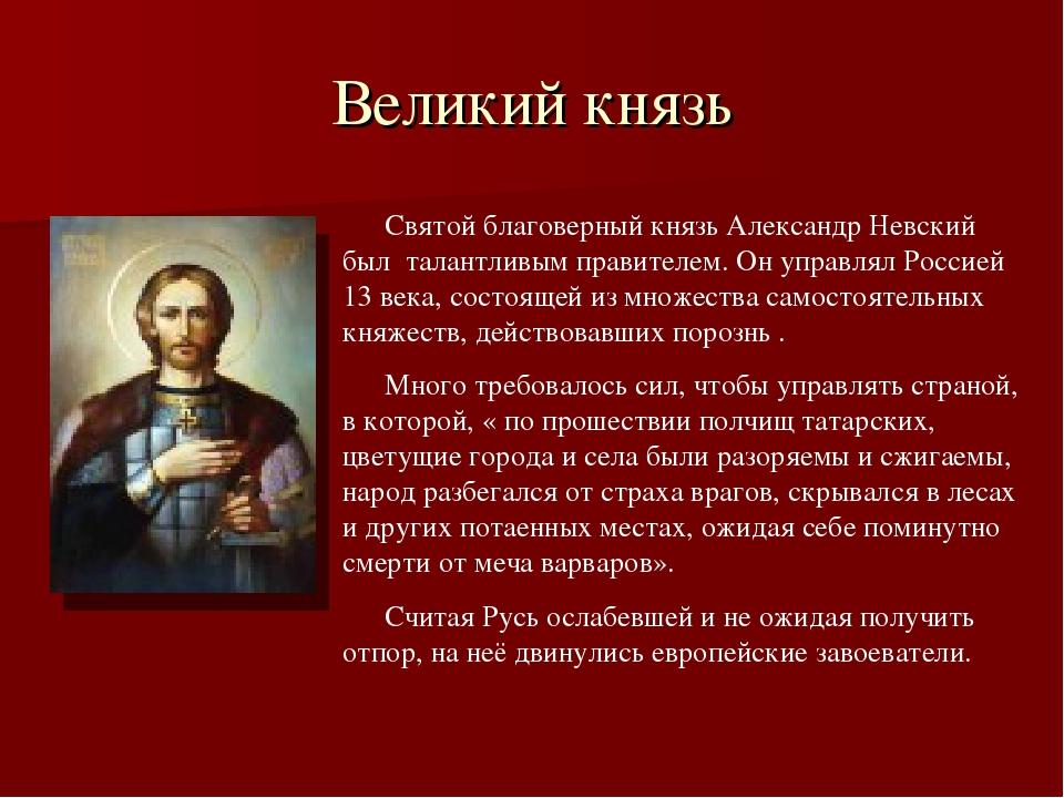 Великий князь Святой благоверный князь Александр Невский был талантливым прав...