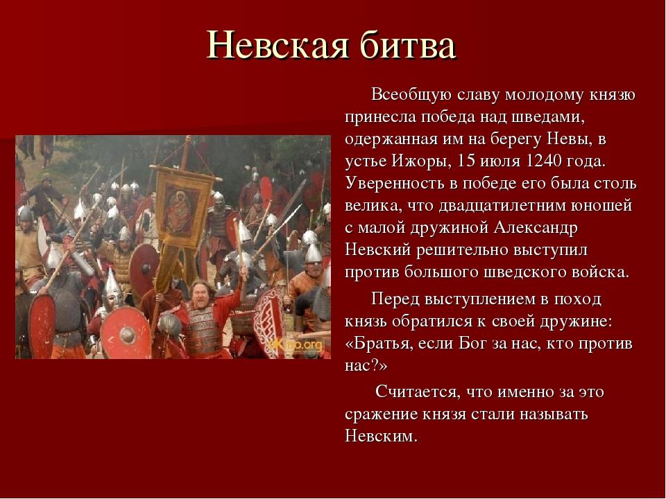 Невская битва Всеобщую славу молодому князю принесла победа над шведами, одер...