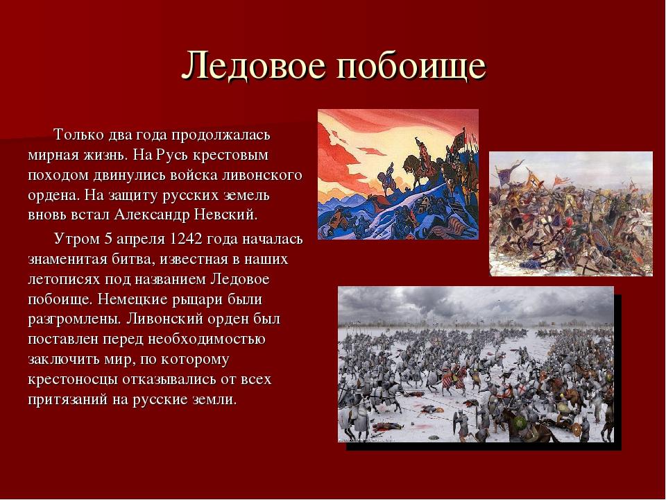 Ледовое побоище Только два года продолжалась мирная жизнь. На Русь крестовым...