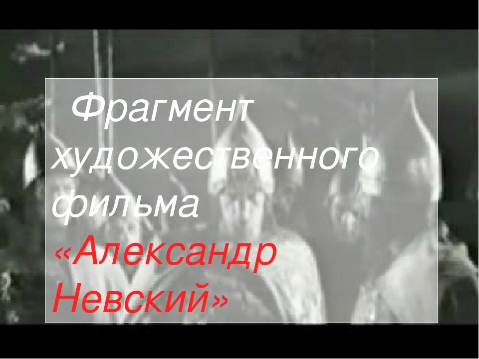 Фрагмент художественного фильма «Александр Невский»