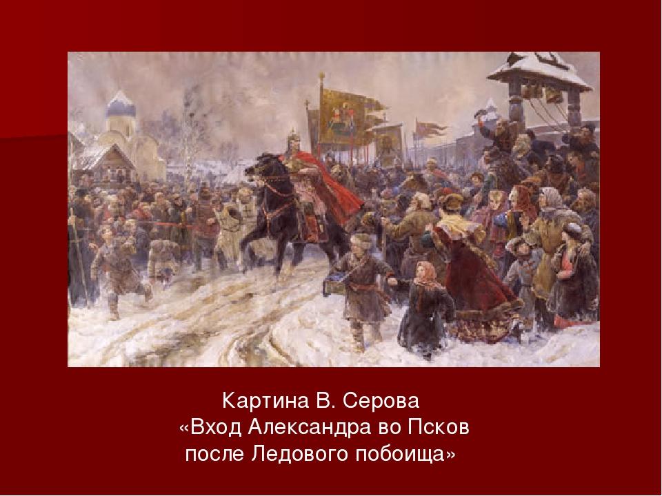Картина В. Серова «Вход Александра во Псков после Ледового побоища»
