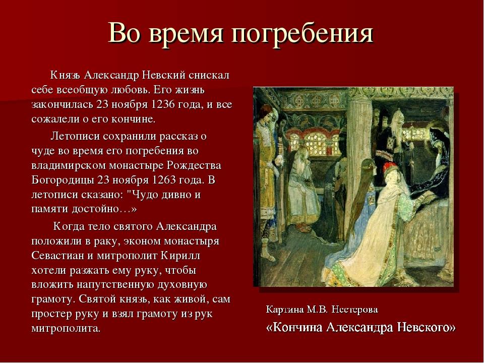 Во время погребения Князь Александр Невский снискал себе всеобщую любовь. Его...