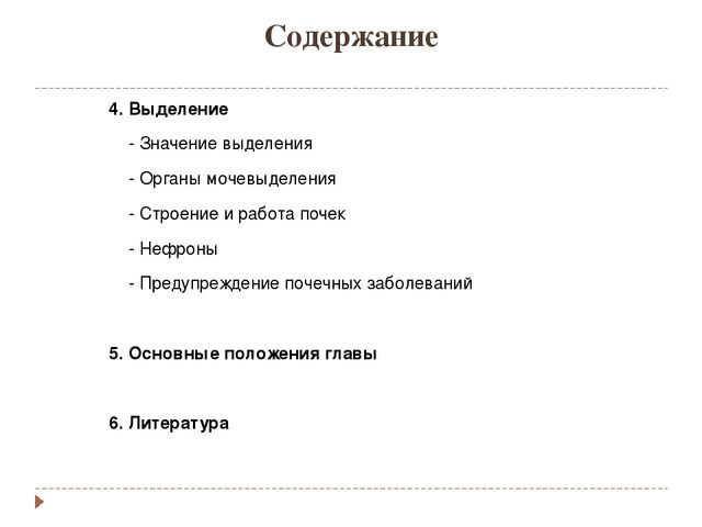 Покровные органы и выделение 8 класс шпаргалка