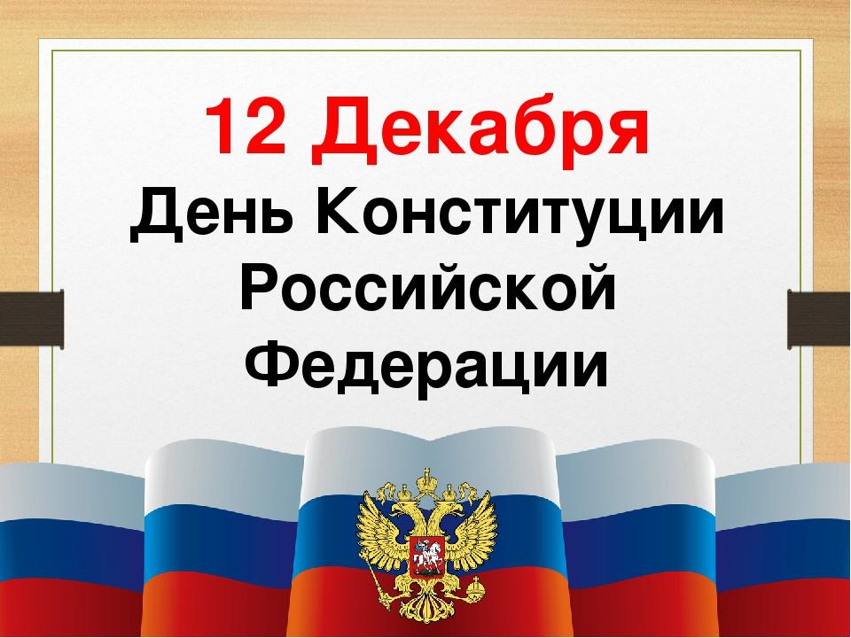 Мультяшек, день конституции российской федерации картинки