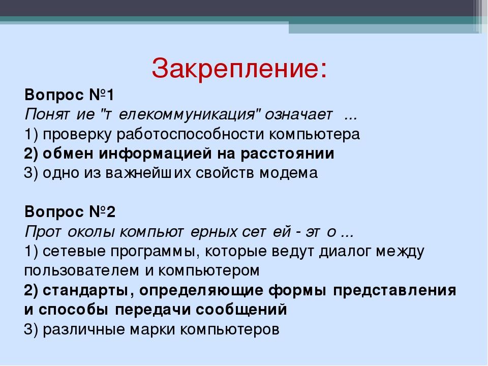 """Закрепление: Вопрос №1 Понятие """"телекоммуникация"""" означает ... 1) проверку ра..."""