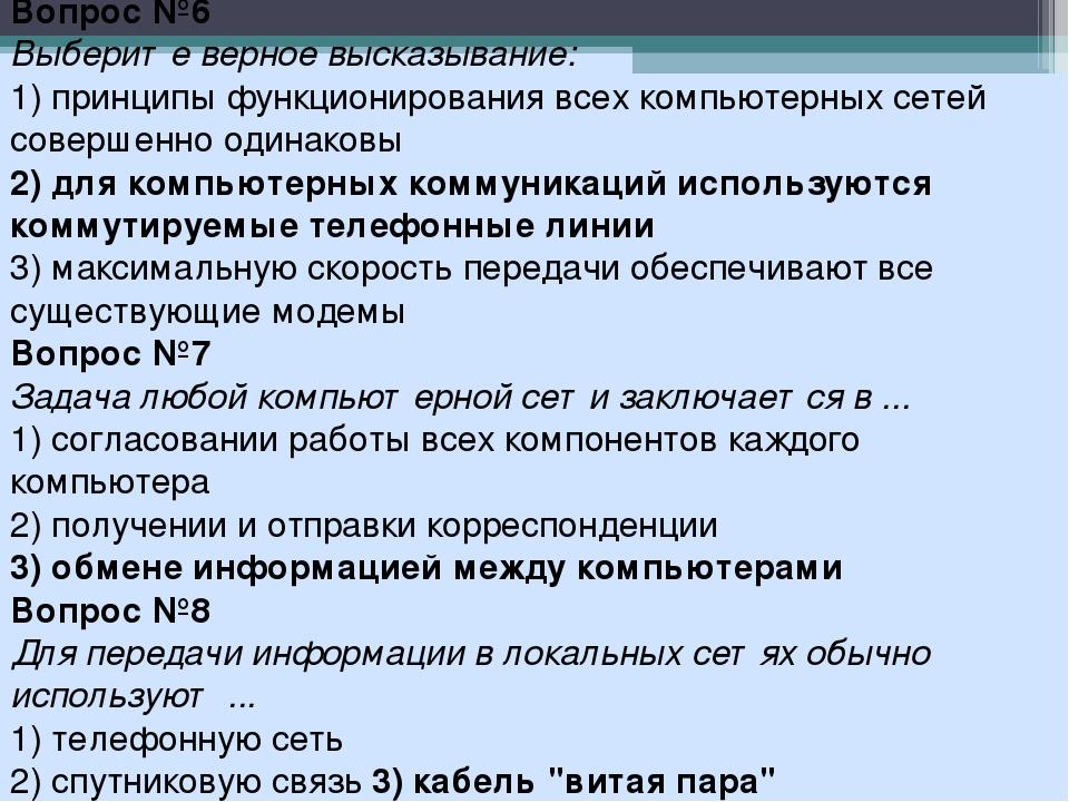 Вопрос №6 Выберите верное высказывание: 1) принципы функционирования всех ком...
