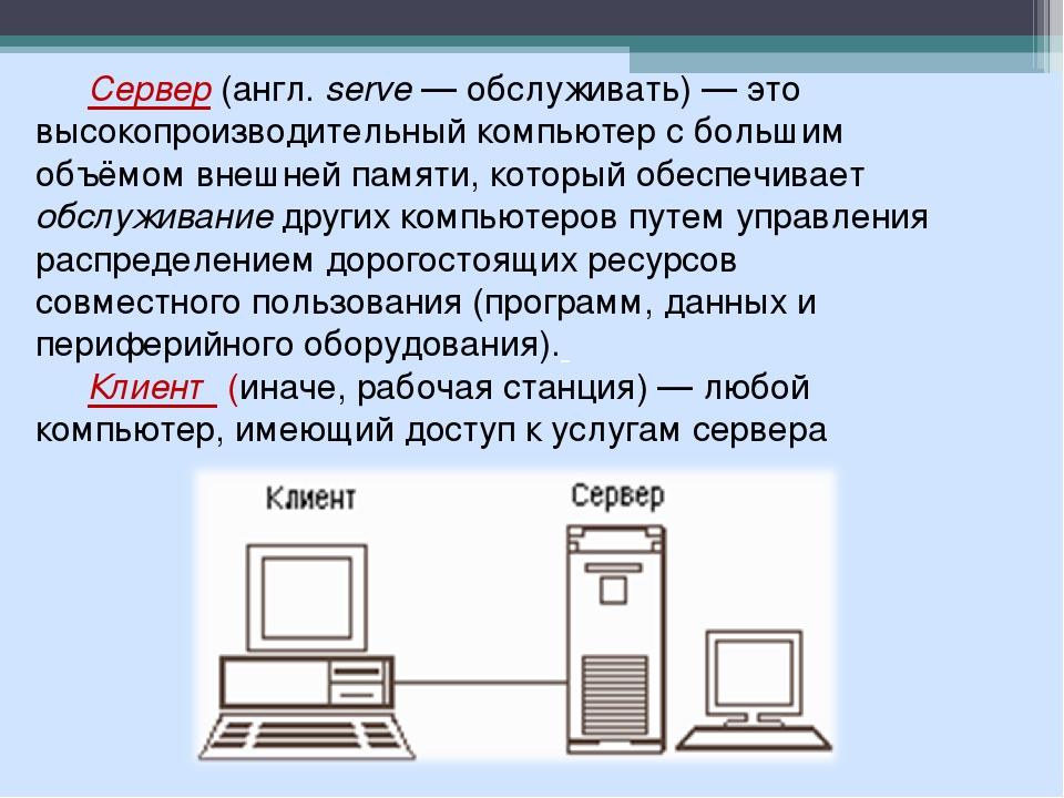 Сервер(англ.serve— обслуживать) — это высокопроизводительный компьютер с б...