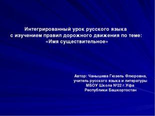 Интегрированный урок русского языка с изучением правил дорожного движения по