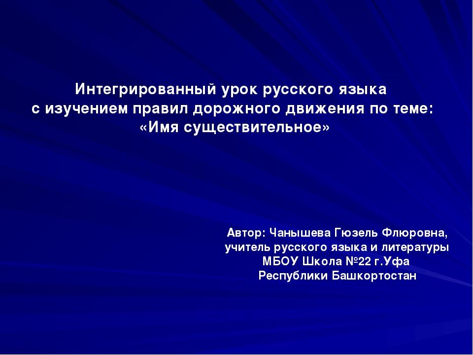 Интегрированный урок русского языка с изучением правил дорожного движения по...