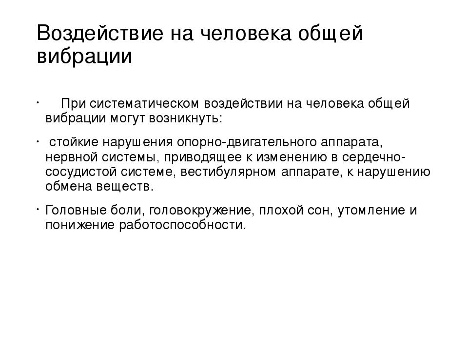 Сертификация передачи вибрации сертификация предприятий по системе исо