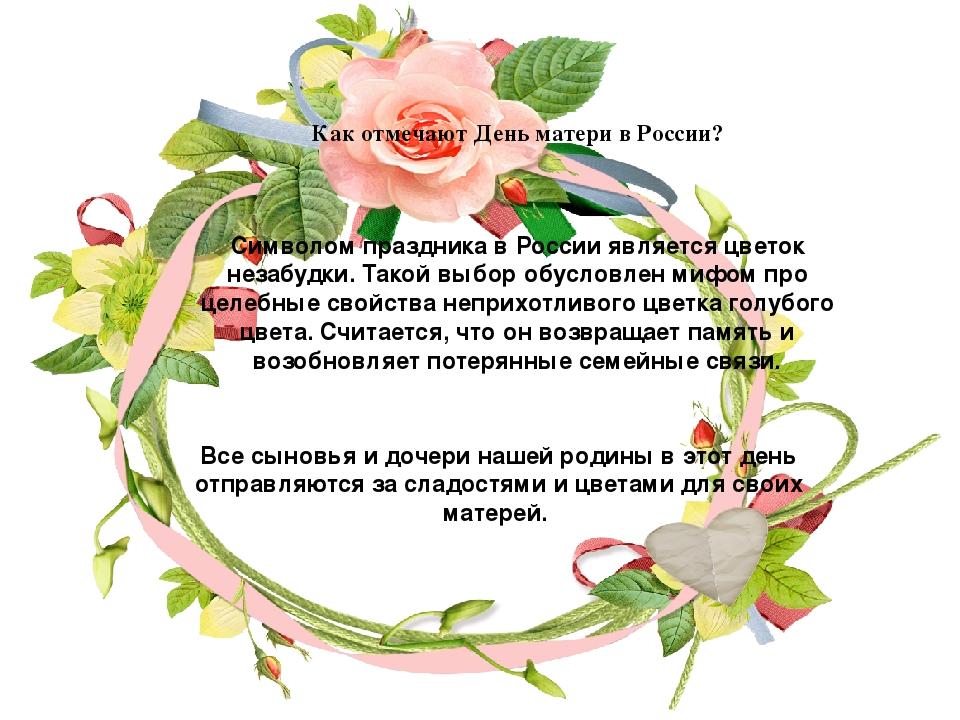 символ дня матери в россии картинки решила посетить фестиваль