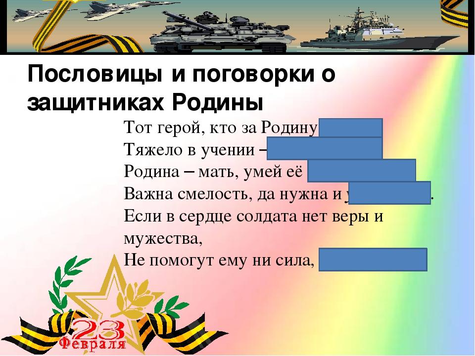 ❶Пословицы и поговорки о защитниках отечества Прикольный сценарий на 23 февраля Результаты поиска изданий