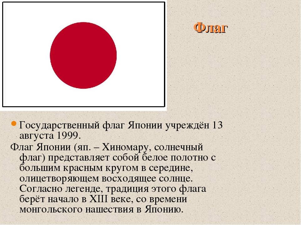 большинство флаг японии фото картинки что означает цвет